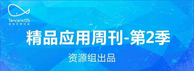 【TencentOS资源组】精美应用大盘点第二季 等你来看