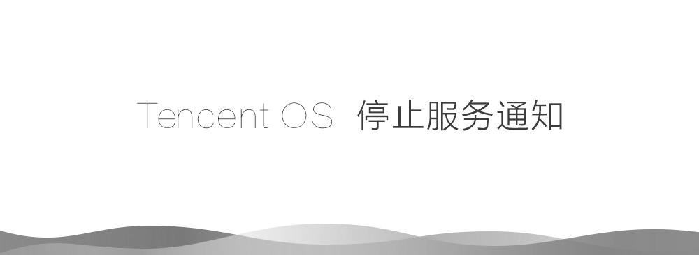 TencentOS将在6.28停止服务
