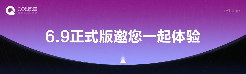 iPhone QQ浏览器6.9版本正式上线