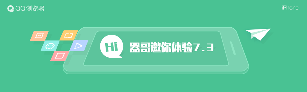 iPhone QQ浏览器7.3版本正式上线
