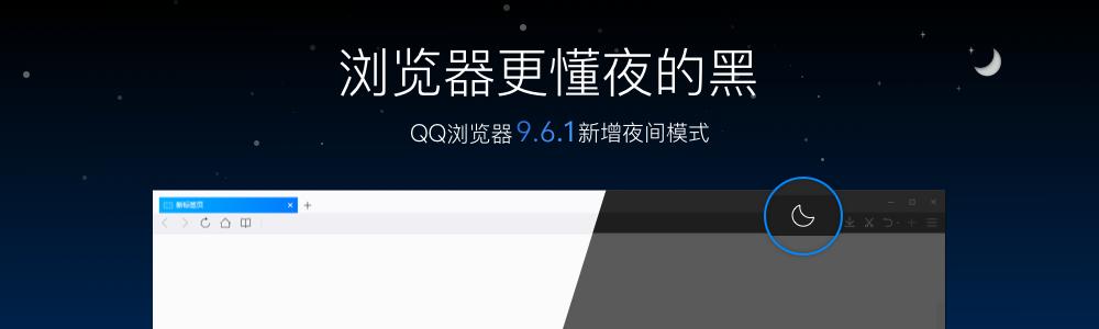 QQ浏览器9.6.1 正式版发布