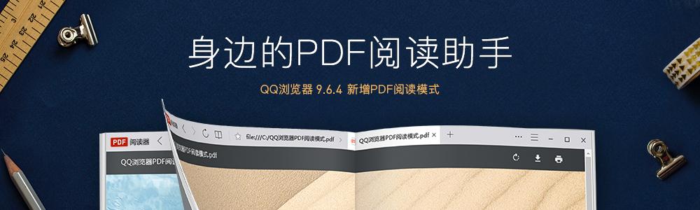 QQ浏览器9.64 正式版发布