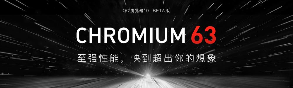 QQ浏览器10 beta版发布