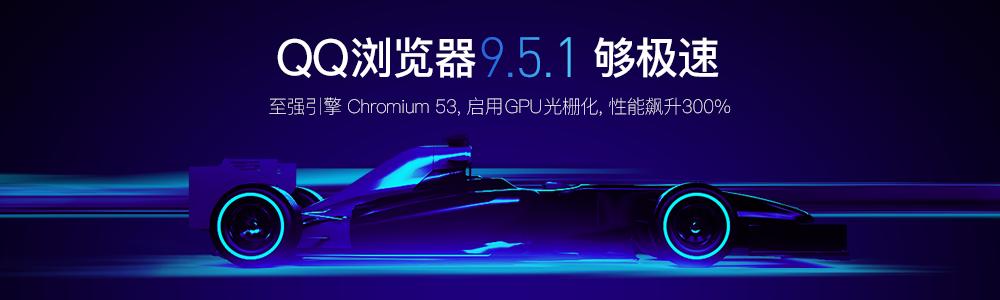 【10月24日更新】QQ浏览器9.5.1正式版发布了