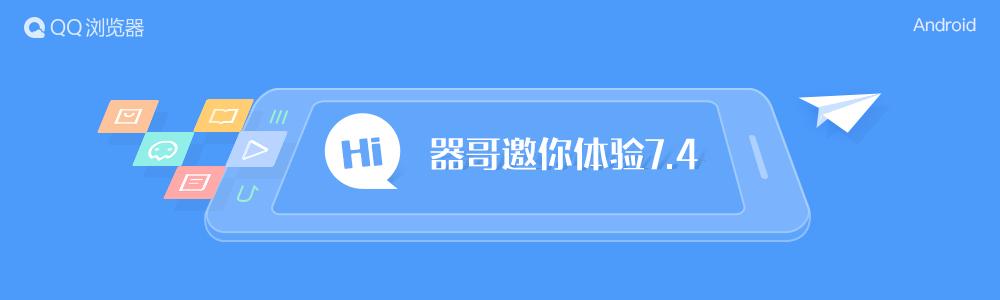 Android QQ浏览器7.4版本正式上线