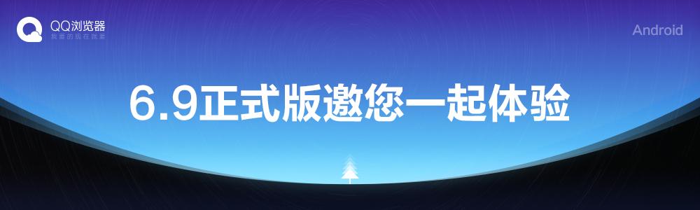 Android QQ浏览器6.9版本正式上线