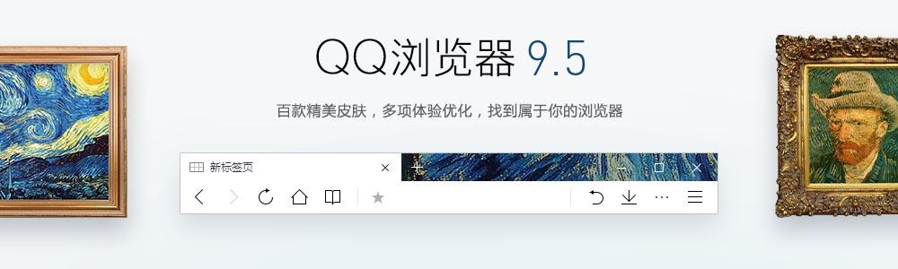 QQ浏览器9.5正式版 发布了