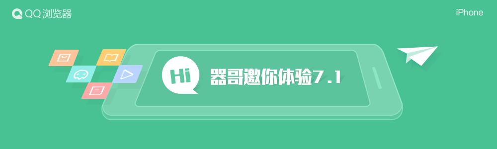 iPhone QQ浏览器7.0版本正式上线