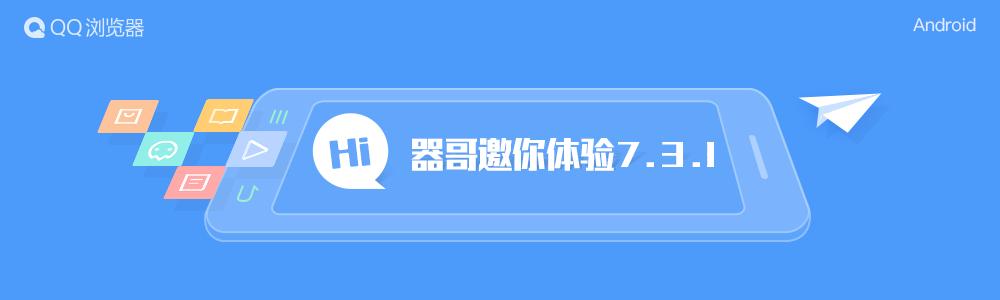 Android QQ浏览器7.3.1版本正式上线