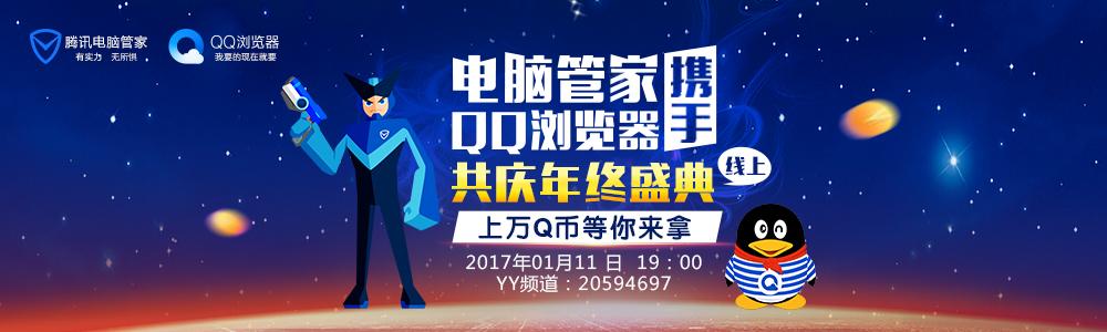 QQ浏览器&腾讯电脑管家2016年线上年终盛典邀您加入
