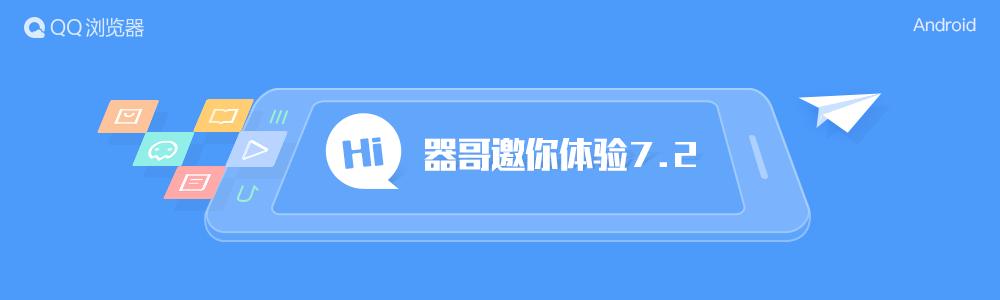 Android QQ浏览器7.1.2版本正式上线