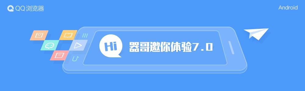 Android QQ浏览器7.0版本正式上线