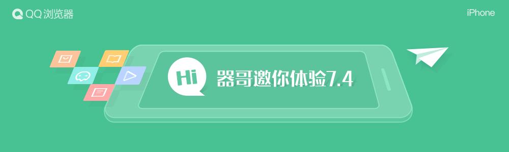 iPhone QQ浏览器7.4版本正式上线