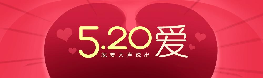 【有奖活动】520表白日,大声说出爱