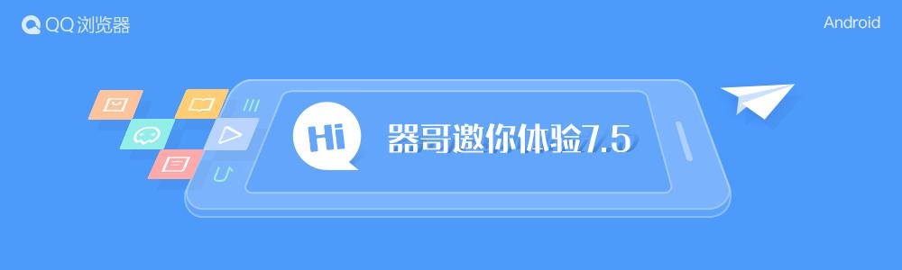 Android QQ浏览器7.5版本正式上线