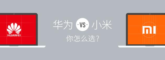 华为电脑or小米电脑,你怎么选?(中奖已公布)