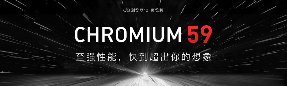 QQ浏览器10预览版发布