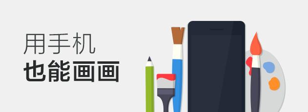 每周软件推荐——用手机也能绘画