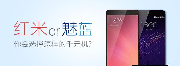 【鲸英谈】红米 or 魅蓝?你会选择怎样的千元机?