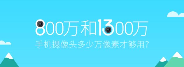 【鲸英谈】手机摄像头多少万像素够用?