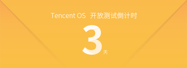 【TOS开放测试】新功能前瞻:应用拦截广告