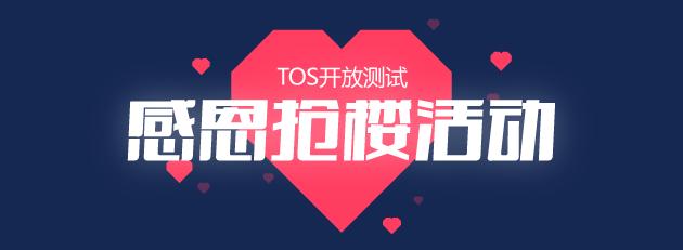 【TOS开放测试】送鲸鱼感恩抢楼&评测活动