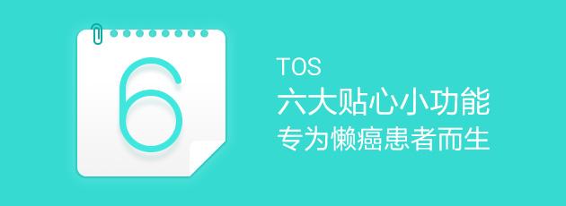TOS六大贴心小功能 专为懒癌患者而生