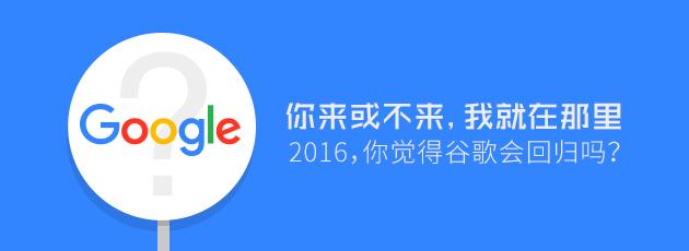 2016,你觉得谷歌会回归吗?