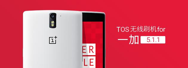 TencentOS无线刷机for一加5.1.1正式发布