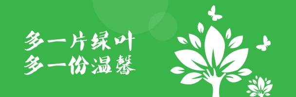 第3期礼包活动:多一片绿叶,多一份温馨