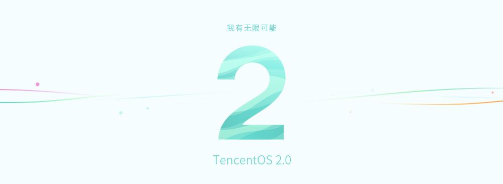 TOS2.0 来了