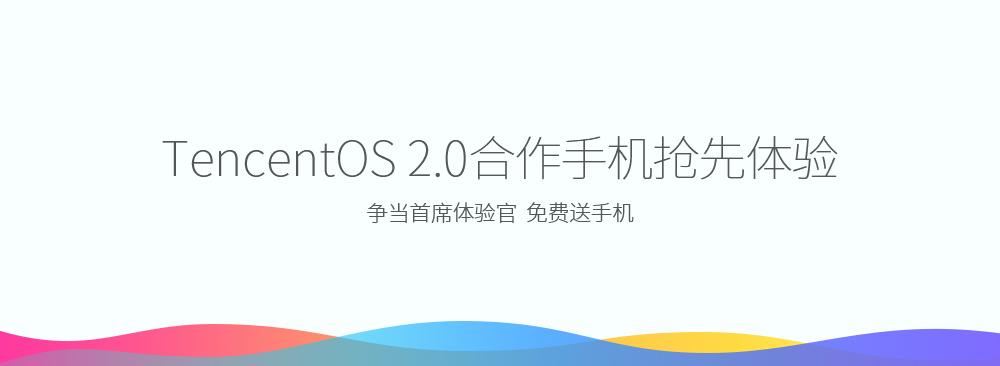 TencentOS 2.0合作手机抢先体验,还免费送哦~