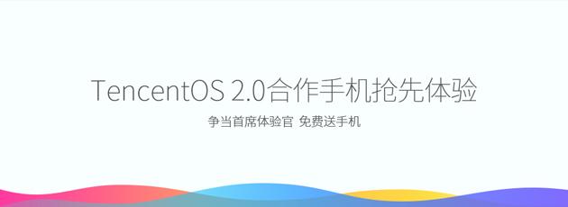 TencentOS 2.0合作手机抢先体验 还免费送手机哦