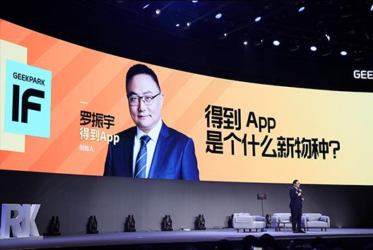 得到罗振宇_罗振宇:得到app是个什么新.