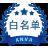 中国互联网协会认证标志