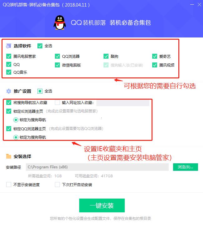 QQ装机必备合集包(2018.04.11版)