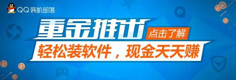 QQ推广大联盟-腾讯装机联盟