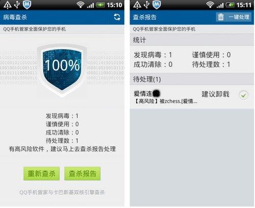 "QQ手机管家成功拦截""爱情连陷""病毒"