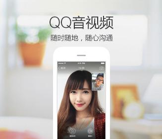 QQ音视频