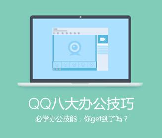 QQ八大办公技巧