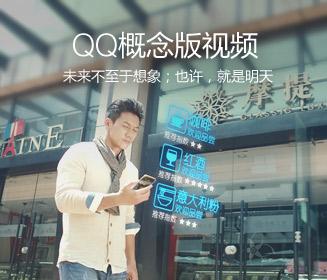 QQ概念版视频