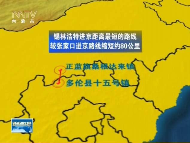 内蒙古锡林郭勒盟进京通道(g239内蒙古段)全线通车,成为连接京津冀