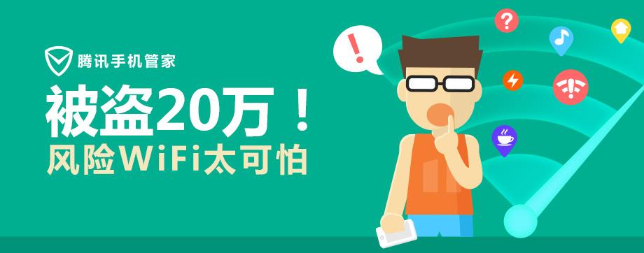 WiFi蹭网大师的自我修养