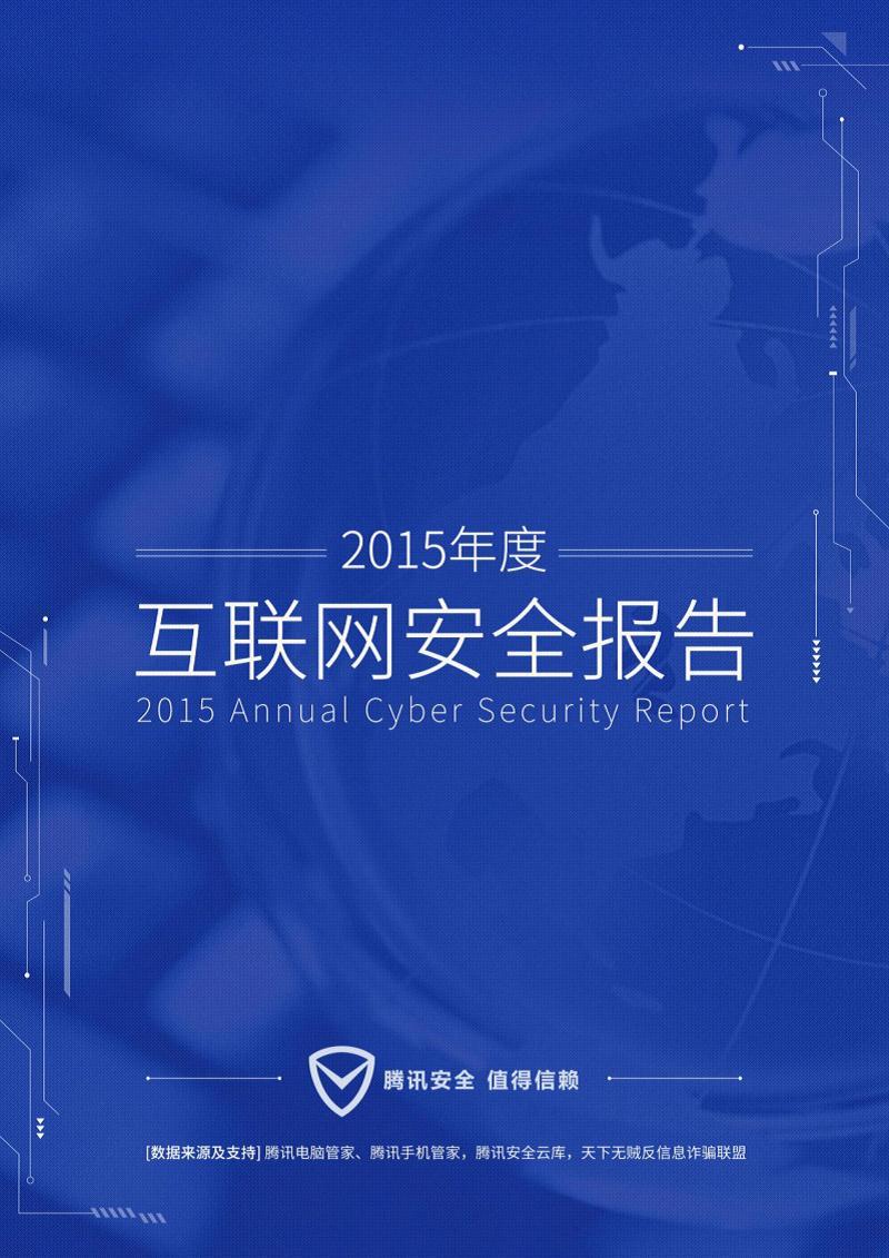 2015年度互联网安全报告