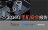 腾讯手机管家联合企鹅(腾讯)智酷发布2016年手机安全报告