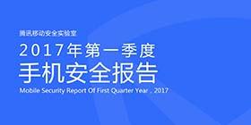 2017Q1手机安全报告