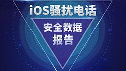 iOS骚扰电话安全数据报告