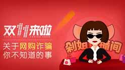 剁姐直播间:关于双十一网购诈骗背后的秘密