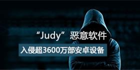 Judy感染超3600万手机