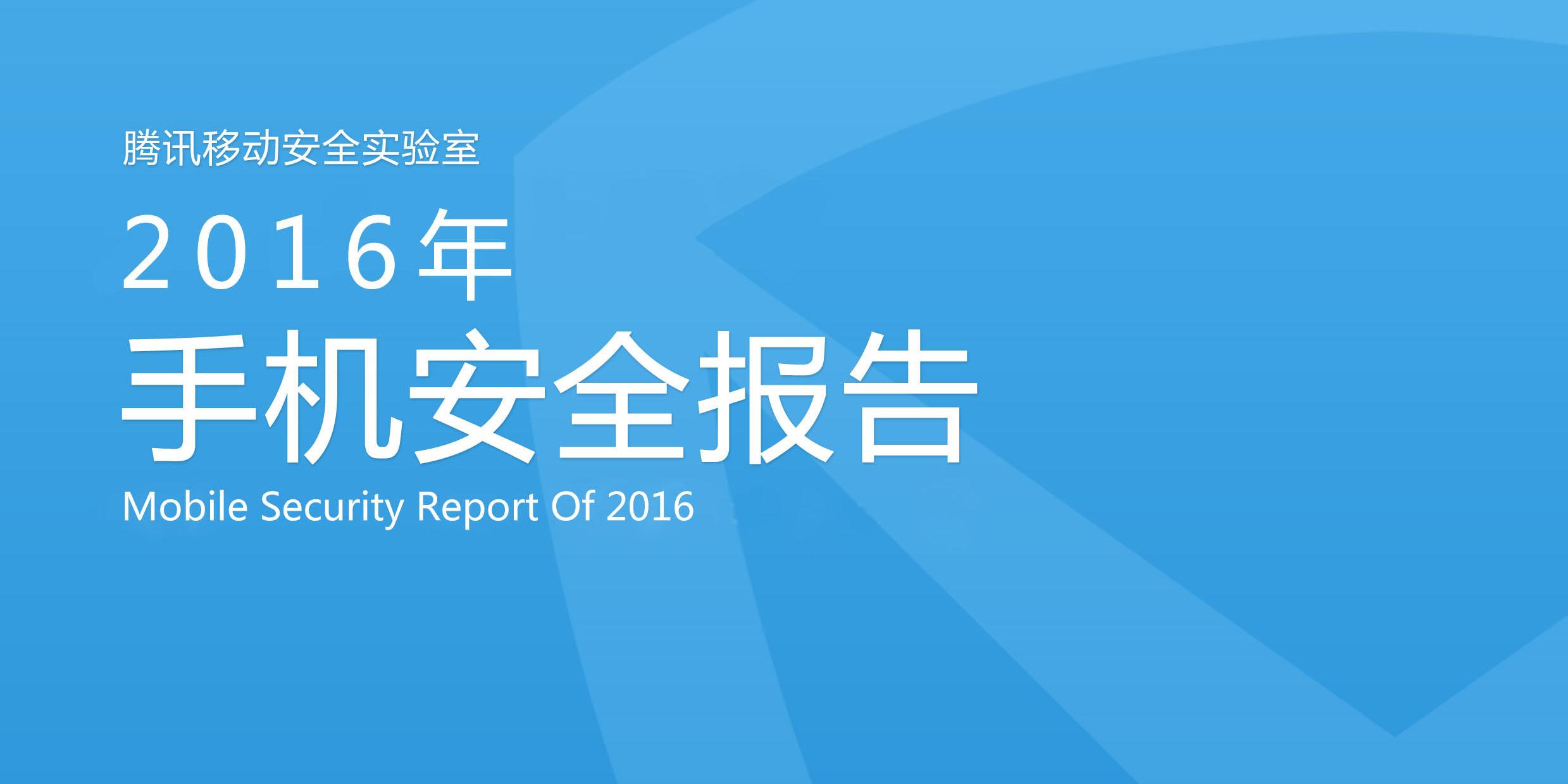 腾讯移动安全实验室2016年手机安全报告